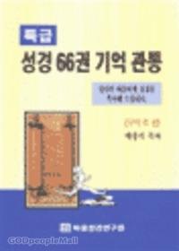 특급 성경 66권 기억 관통 - 구약2편 ★