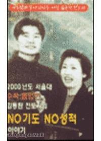 2000년도 서울대 수석 졸업한 김동환 전도사의 NO기도 NO성적 이야기 (Cassette Tape 2)