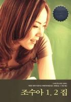 조수아 1.2집 (악보 / 2집반주음악 Bonus CD 포함)