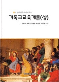기독교 교육 개론 (상) - 신학연구 도서시리즈 8