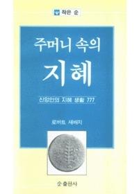 주머니속의 지혜 : 신앙인의 지혜 생활 777 - 작은순
