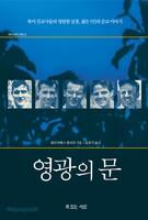 영광의 문 : 북미 선교사들의 영원한 심장, 젊은 5인의 순교 이야기 -  하나님의 사람2