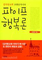 감자탕 교회 이야기 2 - 파이프 행복론