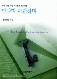 만나며 사랑하며 - 지역교회를 위한 제자훈련 초급과정