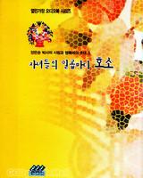 자녀들의 일곱 마디 호소 (오디오북 세트/1Tape)-열린가정 오디오북 시리즈