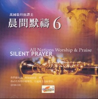침묵기도6 - 중국어 찬양(CD)