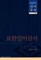 대한기독교서회 창립 100주년 기념 성서주석 49 (요한1 2 3서)
