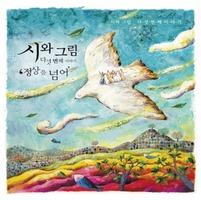 시와그림 5 - 정상을 넘어 Re-mix (CD)
