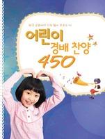 어린이 경배찬양 450 (스프링 악보)