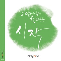 ONLYGOD CCM VOLUME. 1 - 시작 (CD)
