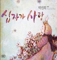 박진희 2집 - 십자가사랑(CD)