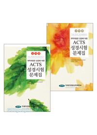 [개정판] ACTS 성경시험문제집 신구약 세트 (전2권)