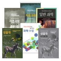 기독교 세계관으로 쓴 과학교재 세트(전6권)