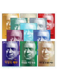 자끄 엘륄2011~2013년 출간(개정)도서 세트(전15권)