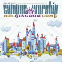 캠퍼스워십 - His Kingdom Come (2CD)