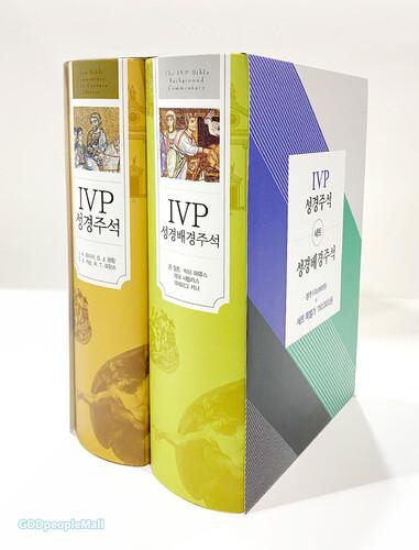 [개역개정판] IVP 성경주석 + 성경배경주석(신구약합본) 세트(전2권)