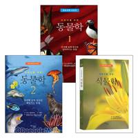 어린이를 위한 창조과학 시리즈 - 동물학 식물학(전3권)