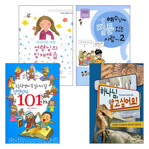 어린이 신앙궁금증 해결을 위한 도서 세트(전4권)