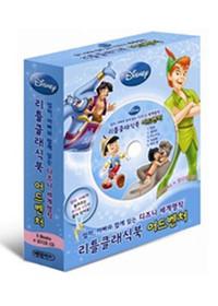 [예림아이]리틀 클래식북 어드벤처(전5권+CD1장)