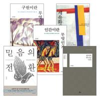 손희영 목사 저서 세트(전5권)