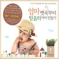 엄마 뱃속부터 믿음의 아이 만들기(3CD)