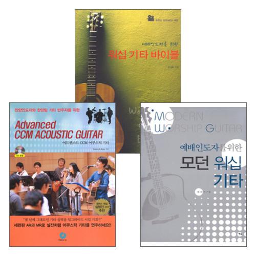 예배인도자를 위한 워십 기타 교재 세트(3Book)