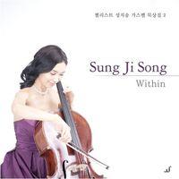 첼리스트 성지송 가스펠 묵상집 2 - Within (CD)