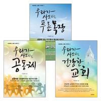 이동원 목사 사모하는 교회 시리즈 세트(전3권)