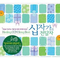 십자가의 전달자 - HealingCCM Song Best (4CD)
