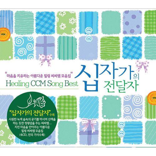 십자가의 전달자 - HealingCCM Song Best (4CD)