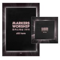 마커스 2016 음반 악보 세트(전2종)