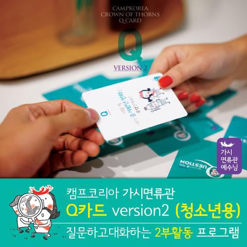 마음열기에좋은 2부활동_캠프코리아 질문Q카드(청소년버전)
