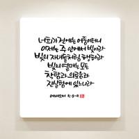 순수캘리말씀액자-SA0041 빛의 자녀들