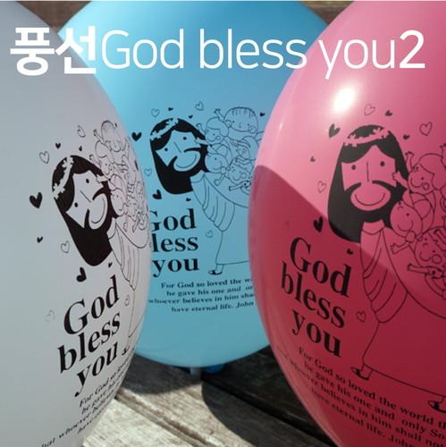 <갓월드> GOD bless you 2 데코&전도용풍선 (10개 한세트)