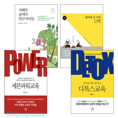 최하진 저자 추천 도서 (전4권)