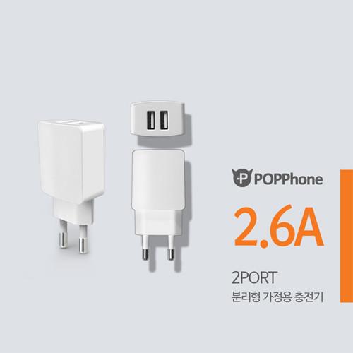 팝폰/2.6A 2포트 가정용 충전기(케이블 미포함)