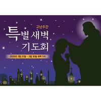 교회현수막(새벽기도회)-117 ( 200 x 140 )