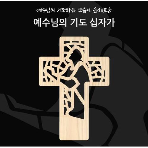 기도하는 예수님_ 원목 십자가(벽걸이)