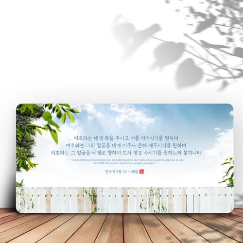 데코헤븐리 성경말씀액자-DA0276 민수기 6장 24절 ~ 26절