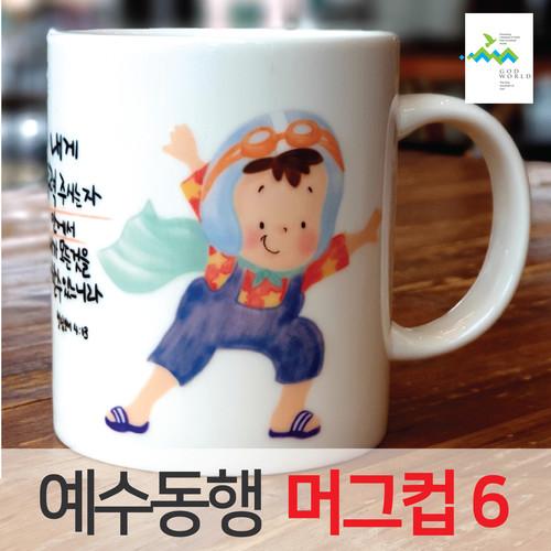 <갓월드> 예수동행 머그컵 No. 6