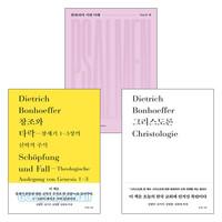 디트리히 본회퍼 2019년 출간(개정)도서 세트(전3권)