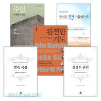 아더 핑크 2017~2020년 출간(개정) 저서 세트(전5권)