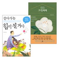 지소영 작가 저서 세트(전2권)