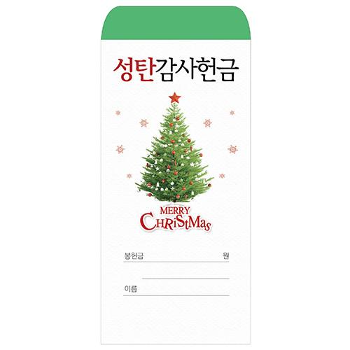 성탄 감사헌금 봉투 - 성탄2020-2 (1속 100매)