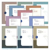 손글씨 성경 (개역개정/본문수록) 세트 (전10권)