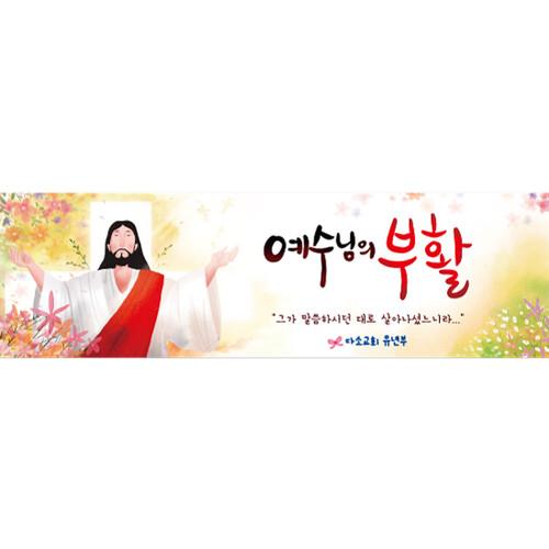 교회부활절현수막-224 ( 200 x 60 )