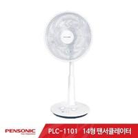 풍림전자 펜소닉 14인치 서큘레이터 PLC-1101