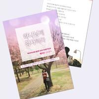 마리코리 그라데이션 샘플 기도편지 300매/500매