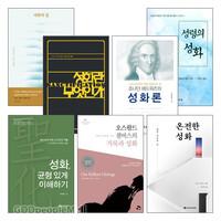 성화론 관련 2019~2018년 출간(개정) 도서 세트(전7권)