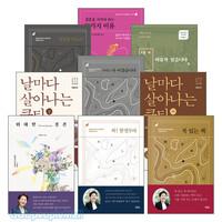 김양재 목사 2021년 출간(개정) 도서 세트(전3권)